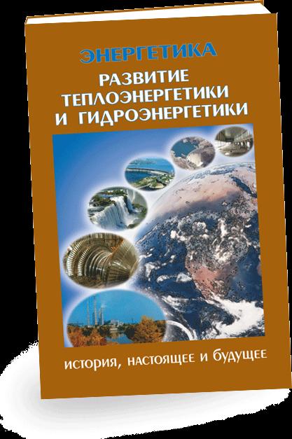1. История развития энергетики и современное ее состояние